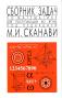 Сборник задач Сканави